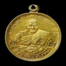 เหรียญเสื้อเกราะหลวงพ่อเปิ่น ปี33