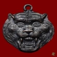 เหรียญหน้าเสือ หลวงพ่อเปิ่น วัดบางพระ  ปี 2523