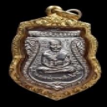 เหรียญเลื่อนสมณศักดิ์ ปี 08 นิยม บล๊อกชุบ สวยมากครับ