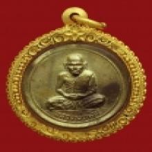 เหรียญขวัญถุง หลวงพ่อเงิน วัดบางคลาน ปี2515