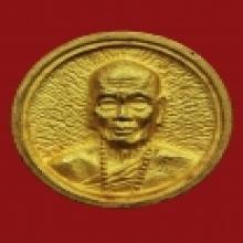 เหรียญล้อแม็ก หลวงปู่หล้า วัดป่าตึง เนื้อทองคำ
