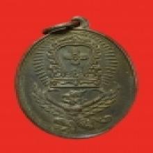เหรียญหลวงพ่อโอภาสี ครุฑแบกเสมา ปี 2498 สภาพสวยเดิมๆ