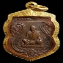 เหรียญรุ่นแรก หลวงพ่อหลิน วัดสมอ จ.ชัยนาท
