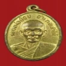 เหรียญรุ่นแรก หลวงปู่ย้อย รุ่นแรก เนื้อฝาบาตร ปี 2501