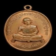 เหรียญหลวงปู่ทิมเจริญพร2