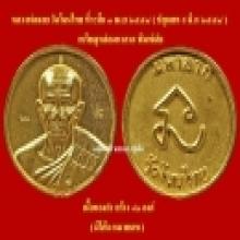 หลวงพ่อจอย วัดโนนไทย เหรียญหล่อมหาลาภ พิมพ์เล็ก