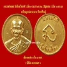 หลวงพ่อจอย วัดโนนไทย เหรียญหล่อมหาลาภ พิมพ์ใหญ่