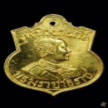 เหรียญอาร์มรัชกาลที่5เนื้อทองคำรุ่นบารมี81