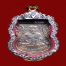 เหรียญหลวงพ่อทวดเลื่อนสมณศักดิ์