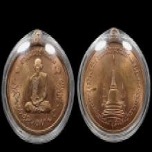 เหรียญทรงผนวช ปี ๒๕๐๘ บล็อกนิยมเนื้อทองแดง และอัลปาก้า