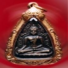 เหรียญพระพุทธชินราช พิมพ์เข่าลอย นิยม ลพ.เงิน วัดดอนยายหอม