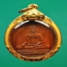 เหรียญพระพุทธ หลวงพ่อโศก วัดปากคลองบางครก เพชรบุรี