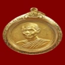 เหรียญทองคำ หลวงพ่อพุธ ฐานิโย