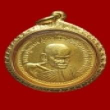 เหรียญหลวงปู่แหวน รุ่นเจดีย์ ทองคำ
