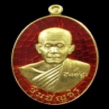 เหรียญทองคำลงยาหลวงพ่อคูณครึ่งองค์ รุ่นชินบัญชร