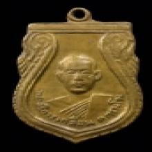เหรียญหลวงพ่อเกลื่อน วัดรางฉนวน จ.อ่างทอง