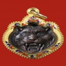 เหรียญหน้าเสือหลวงพ่อเปิ่นรุ่นแรก