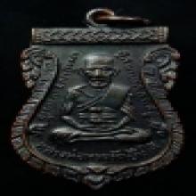 เหรียญเสมา หลวงปู่ทวด รุ่นสาม พิมพ์หน้ากรรมการ สวยแชมป์