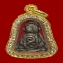 พระปิดตา แร่บางไผ่ หลวงปู่จัน วัดโมลี พิมพ์ทองหยอด นนทบุรี