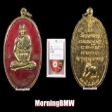 เหรียญหลวงพ่อเปิ่น เนื้อทองแดงลงยาสีแดง แชมป์งานใหญ่