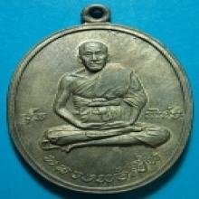 เหรียญหลวงพ่อเปิ่น ปี 2519 เนื้อนวะแก่เงิน