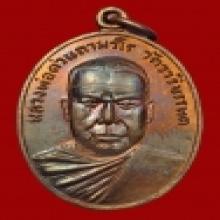 เหรียญหลวงพ่อด่วน วัดบางนอน ปี 2506 แชมป์