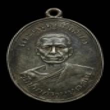 เหรียญหลวงพ่อแฉ่ง วัดปากอ่าวบางตะบูน รุ่นแรก