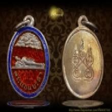 เหรียญพระนอน พิมพ์เม็ดแตง พ.ศ.๒๔๙๓ วัดถ้ำยะลา