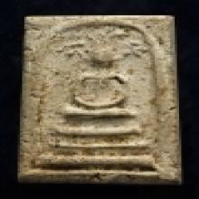 หลวงปู่ภู พิมพ์ปรกโพธิ์ ออกที่ วัดเกาะนันทา จ.ราชบุรี