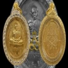 เหรียญเจริญพร ทองคำ หมายเลข ๑๖