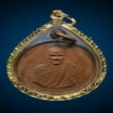 เหรียญพ่อท่านซัง วัดวัวหลุง รุ่น1 พ.ศ.2480 พิมพ์เหรียญกลม
