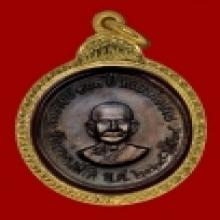 หลวงพ่อฤาษีลิงดำ วัดท่าซุง(เหรียญเศรษฐี)
