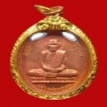 เหรียญ๙๐ปีหลวงพ่อพรหมสภาพสวยผิวเดิมๆ