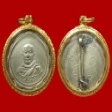 เหรียญเจ้าคุณเฒ่า อชิโต หลังสวน ปี 2470 (เนื้อเงิน)