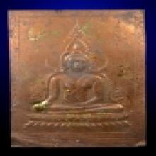 แผ่นปั๊มทองแดงพระพุทธชินราช