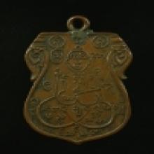 เหรียญยันต์เต่าเลือน เจ้าคุณโต วัดสมุห์ประดิษฐ์ จ.สระบุรี