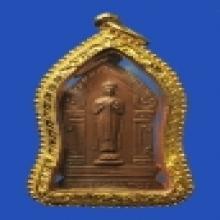 เหรียญหลวงปู่ทอง วัดนาหูกวาง รุ่นแรก ประจวบคีรีขันธ์