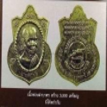 เหรียญอริยสงฆ์มาแรงน่าจับตา: 1ใน3000เหรียญลตมหาบัว