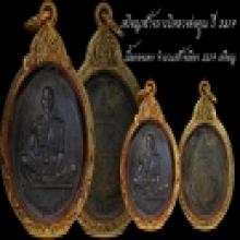 เหรียญสร้างบารมีหลวงพ่อคูณปุริสุทโธ เนื้อทองแดง ปี 2519 ตลับ