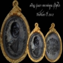 เหรียญหลวงพ่อคูณ รุ่นแรก ปี2512