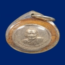 เหรียญขวัญถุงหลวงปู่สี เนื้อเงินพร้อมชานหมาก...หายากครับ