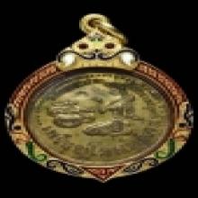 โภคทรัพย์ ทองแดงกะไหล่ทอง หลวงพ่อเส็ง ปี 2499