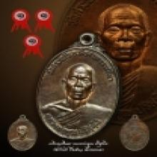 เหรียญศรีนคร หลวงพ่อคูณ ปี21 เนื้อทองแดงมันปู สภาพแชมป์