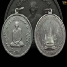 เหรียญทรงผนวชอัลปาก้า 08 บล๊อกธรรมดา