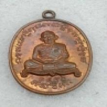 เหรียญหลวงปู่ทิมเจริญพรสอง(ไตรมาส)สภาพสวย