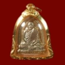 เหรียญระฆังข้างเม็ดหลวงปู่มั่น เนื้ออัลปาก้าสวยแชมป์