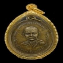 เหรียญหลวงพ่อวัน มะนะโส รุ่น1 ปี2487วัดประสิทธิชัย