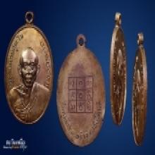 เหรียญรุ่นแรกครูบาอินสม สุมโนปี15