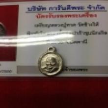 เหรียญเม็ดแตงหลวงปู่ทวดปี08