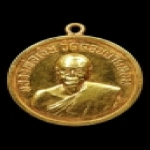 หลวงพ่อเงิน วัดดอนยายหอม  ปี๒๕๐๖  เนื้อทองคำ